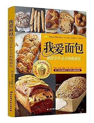 我爱面包:德国百年面包房粗粮面包.pdf