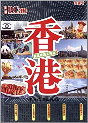 I Can旅游系列:香港.pdf