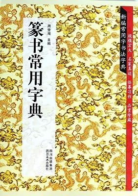 篆书常用字典.pdf