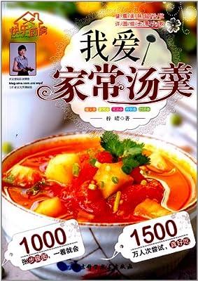 快乐厨房3:我爱家常汤羹.pdf