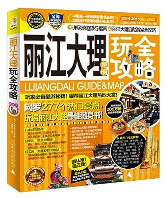 丽江大理昆明玩全攻略.pdf