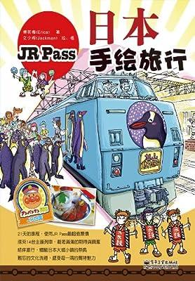 日本手绘旅行.pdf