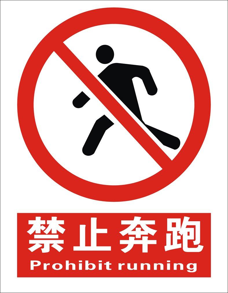 子途 禁止奔跑 消防验厂 安全标识牌 安全警示标志 中英文安全标志
