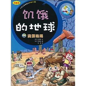 小学生最喜爱的环保书3 饥饿的地球 资源枯竭 漫画版