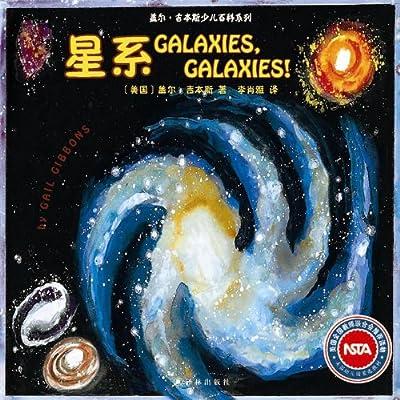 盖尔·吉本斯少儿百科系列:星系.pdf