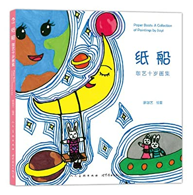 纸船:珈艺十岁画集.pdf