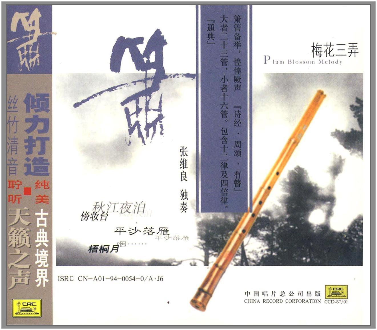 张维良独奏61箫:梅花三弄(cd)