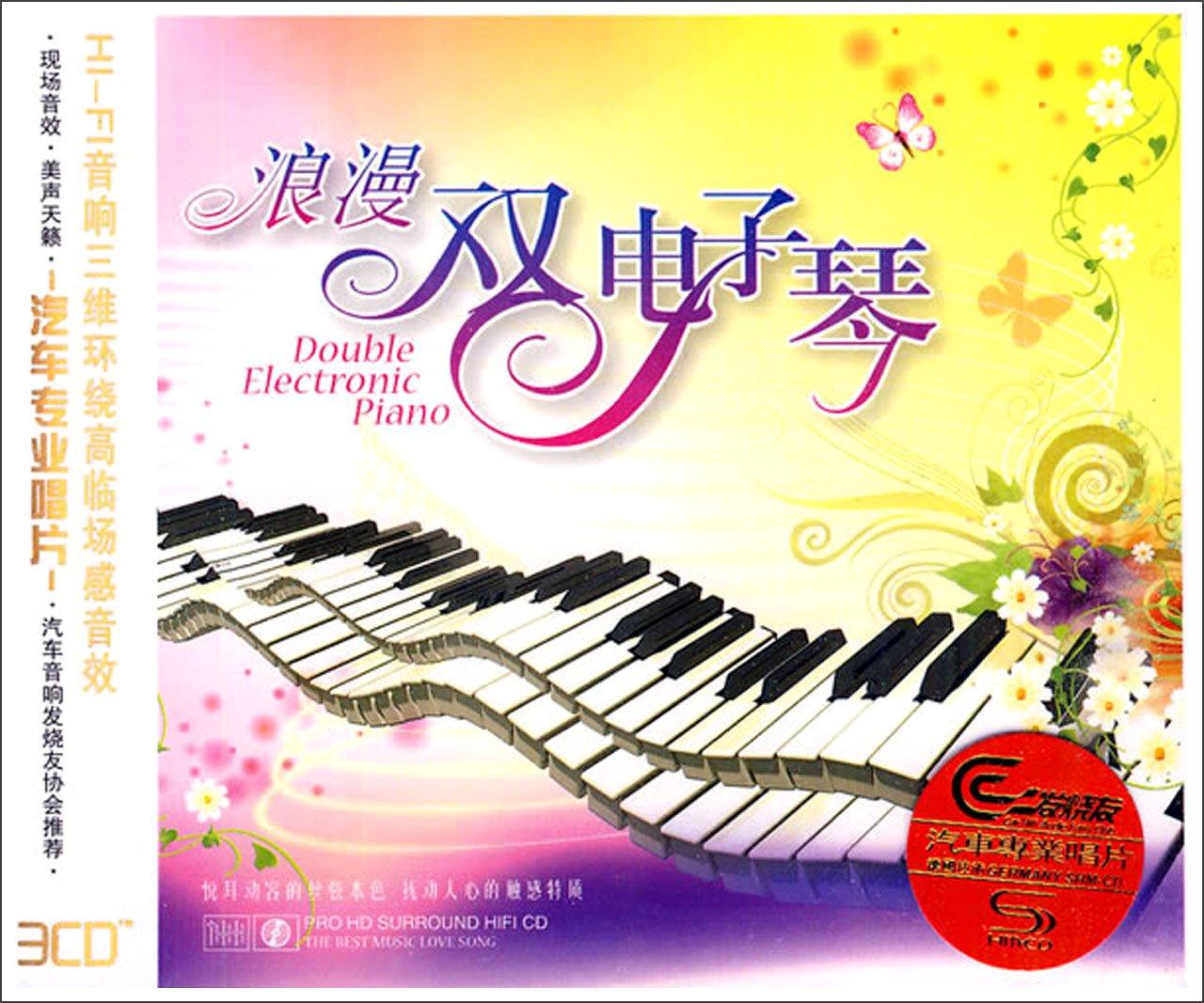 浪漫双电子琴(3cd)图片