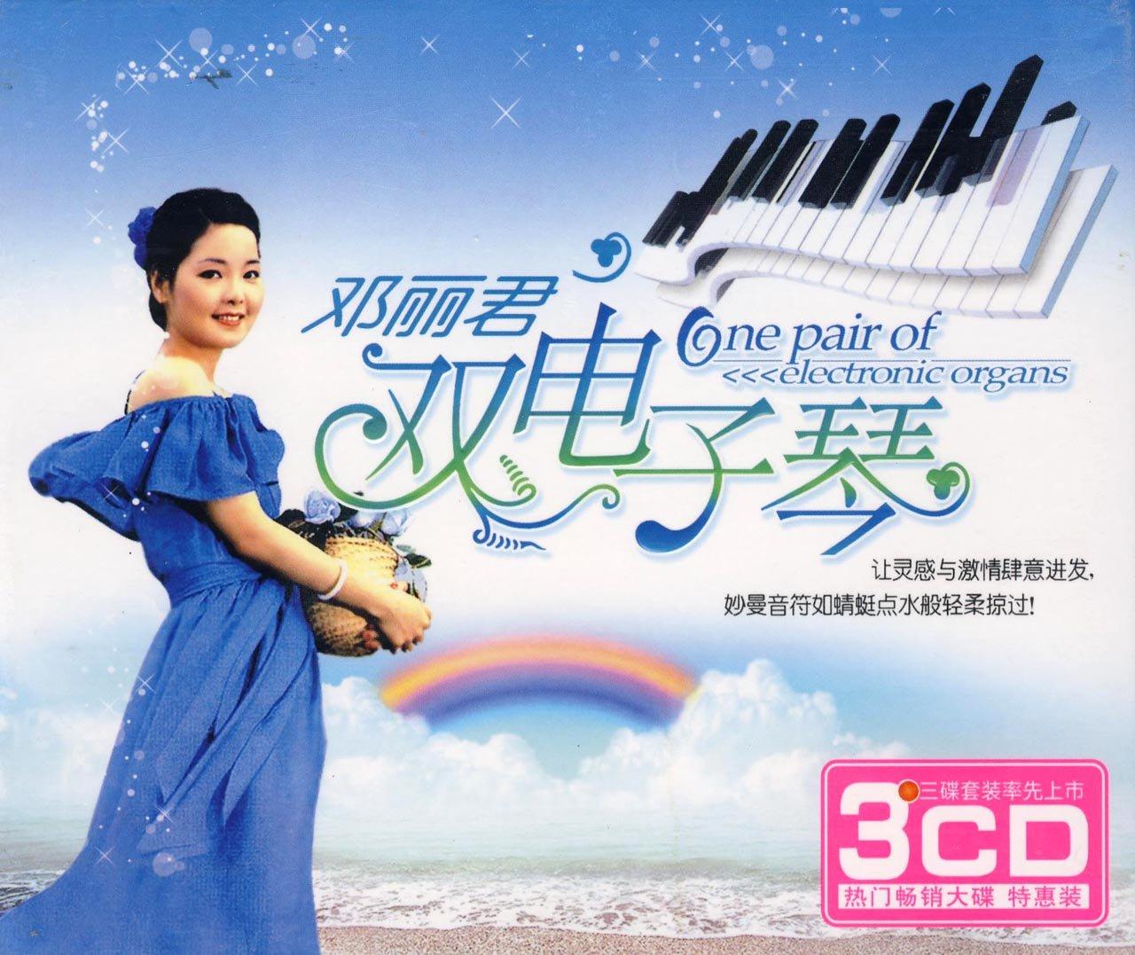 邓丽君双电子琴(3cd) 邓丽君图片