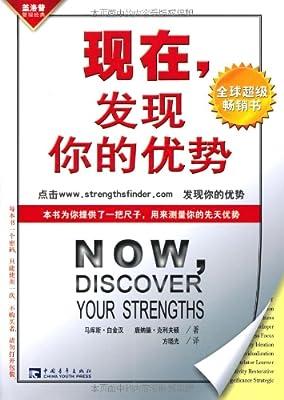 现在,发现你的优势.pdf