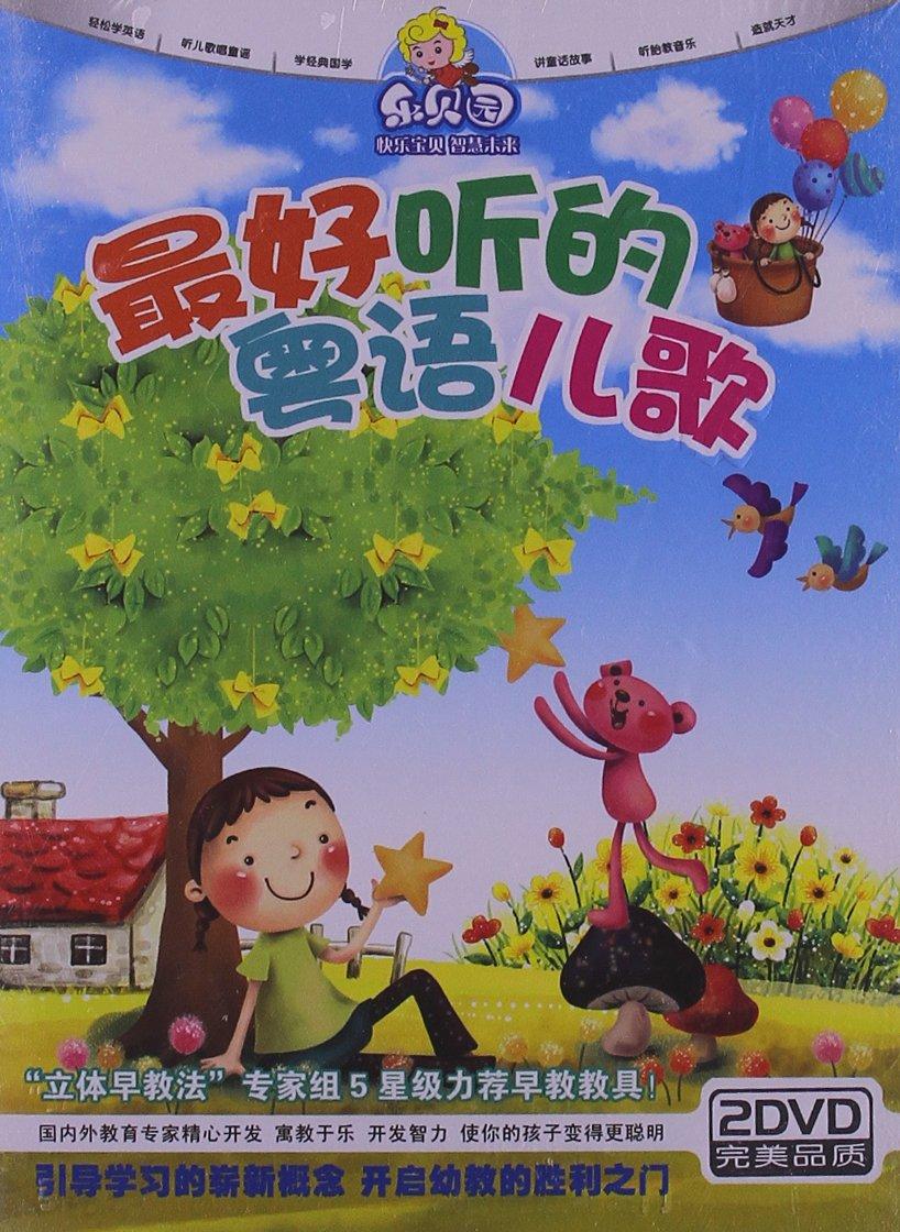 最好听的粤语儿歌(2dvd)