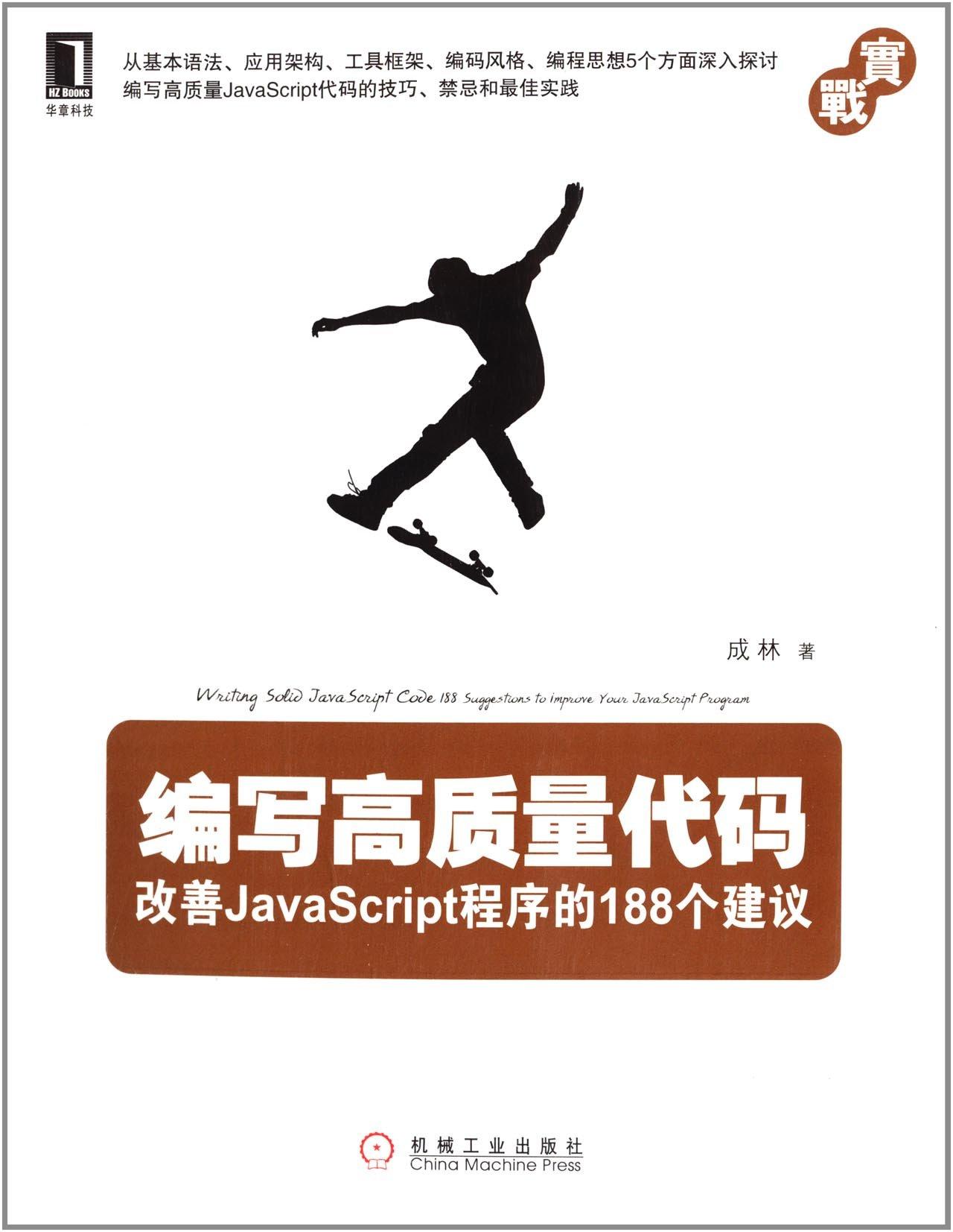 编写高质量代码:改善JavaScript程序的188个建