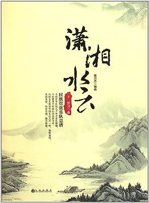 潇湘水云:民族管弦乐队总谱:亚马逊:图书