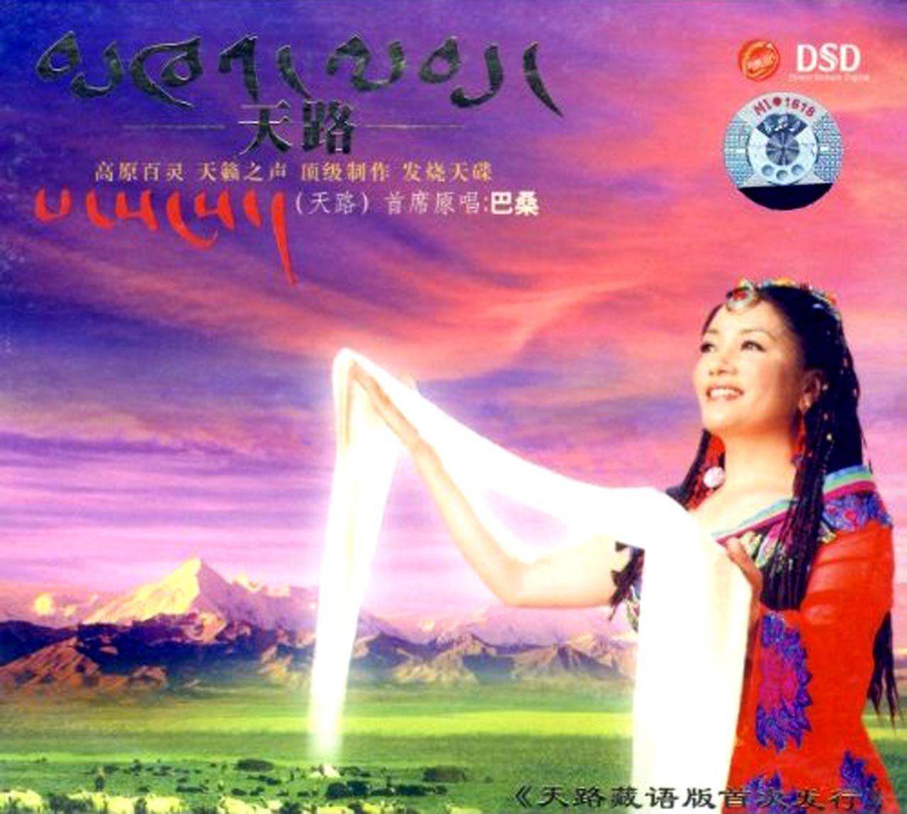 天路(cd)