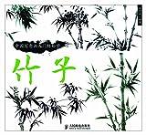 中国写意画入门轻松学:竹子 (kindle电子书)图片