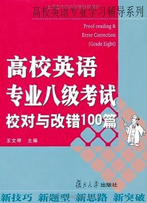 高校英语专业学习辅导系列•高校英语专业八级考试校对与改错100篇.pdf