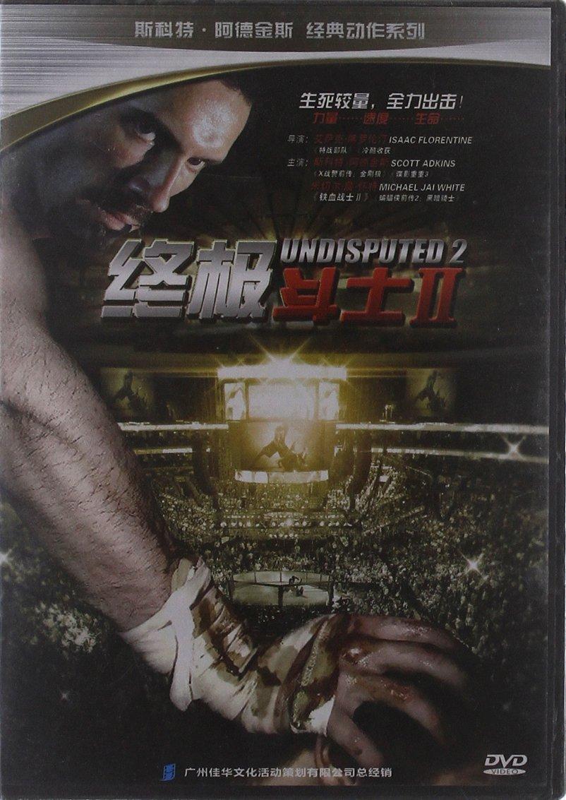 终极斗士2(dvd)