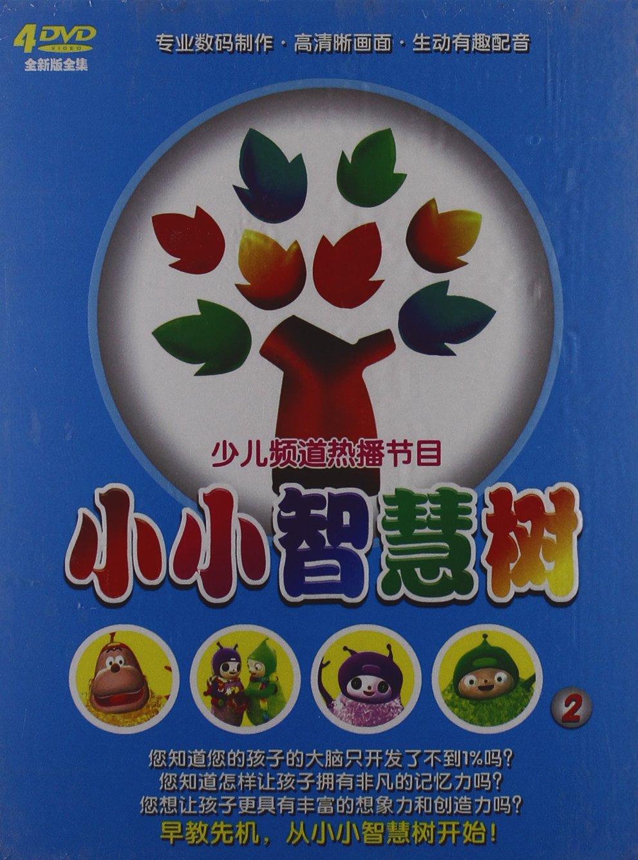 小小智慧树2(4dvd)