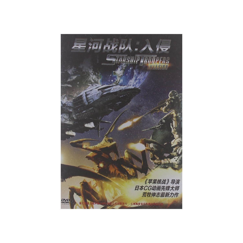 星河战队:入侵(DVD9)   星河战队   星河舰队   星际迷航 ...
