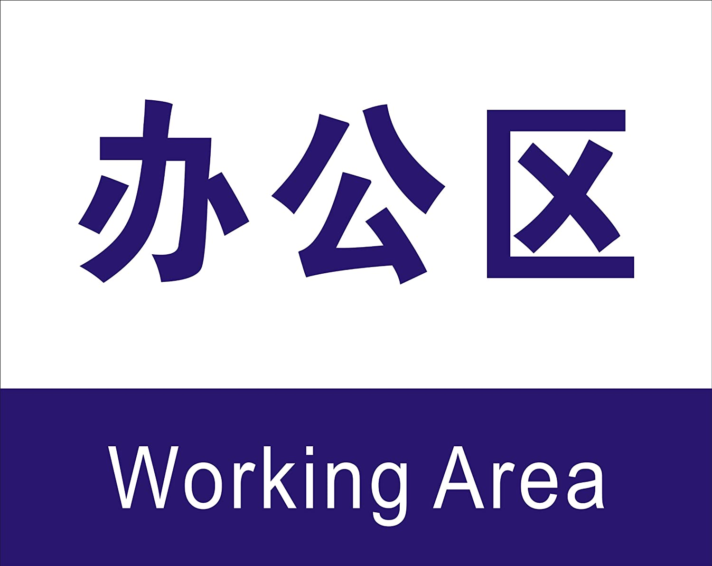 消防验厂 安全标识牌 安全警示标志 中英文安全标志 分区牌 区域牌