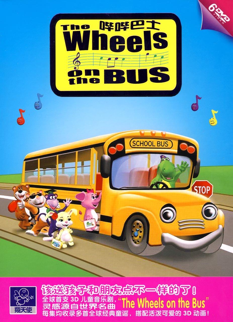 哔哔巴士(6dvd)