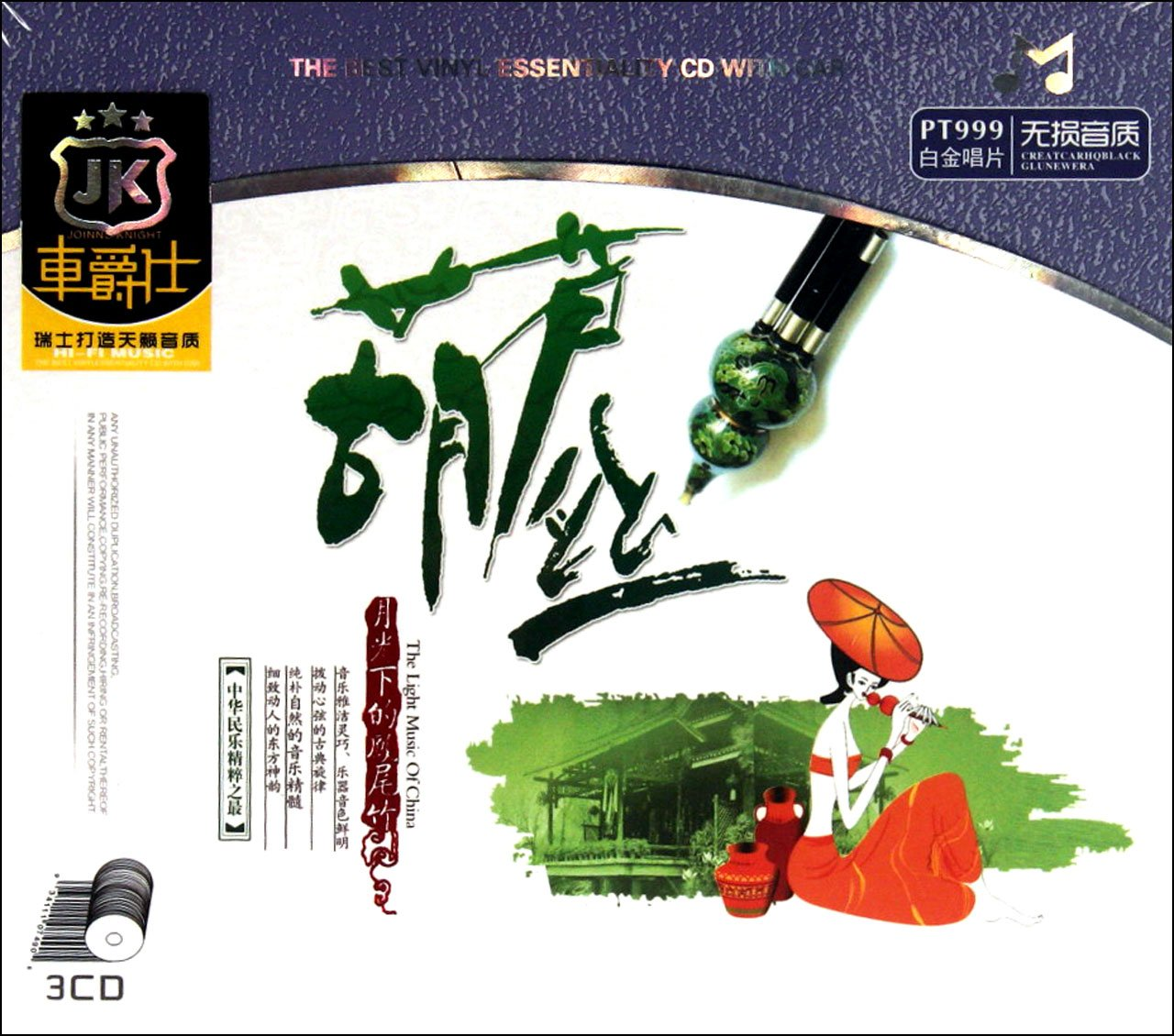 cd葫芦丝月光下的凰尾竹(3碟装)