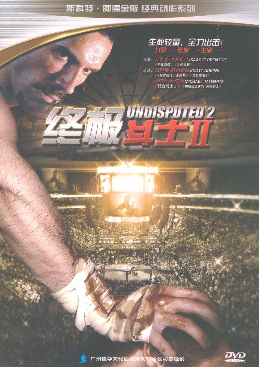 终极斗士2(dvd简装版)