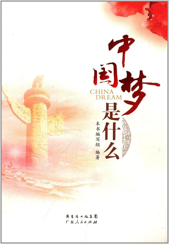 中国梦是什么 [kindle电子书]
