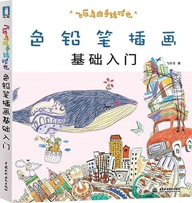 而《飞乐鸟的手绘时光:色铅笔插画基础入门》就是你的助手!