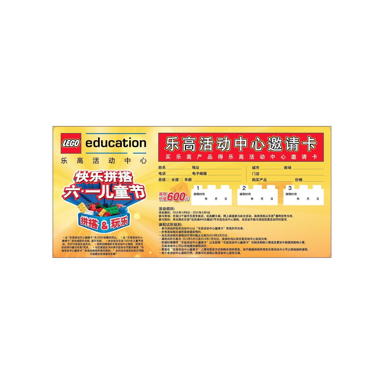 LEGO 乐高 教育课程体验券 ¥150三次