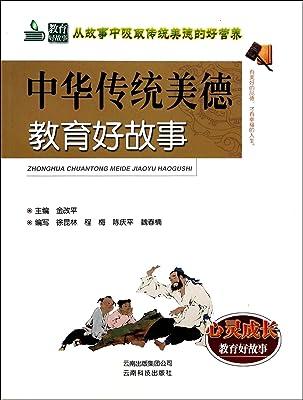 中华传统美德教育好故事/教育好故事