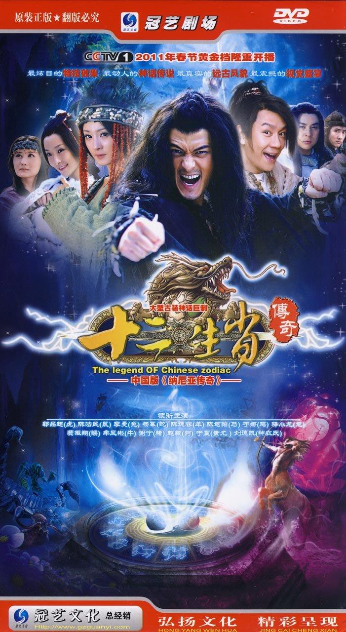 十二生肖传奇(7dvd)图片