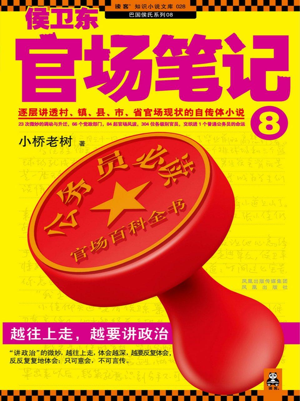 侯卫东官场笔记8(越往上走,越要讲政治!
