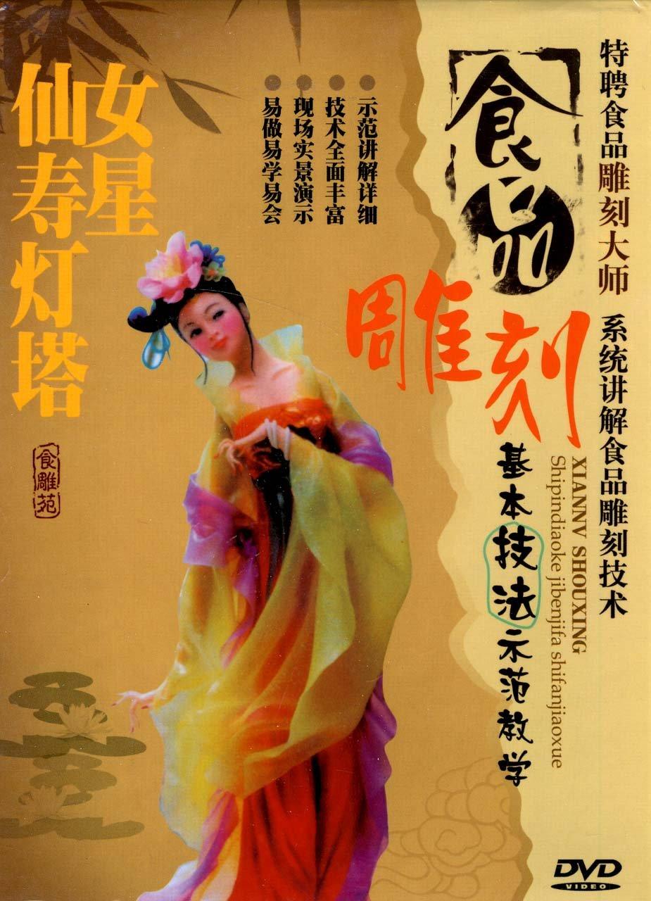 食品雕刻基本技法示范教学:仙女寿星灯塔(dvd)