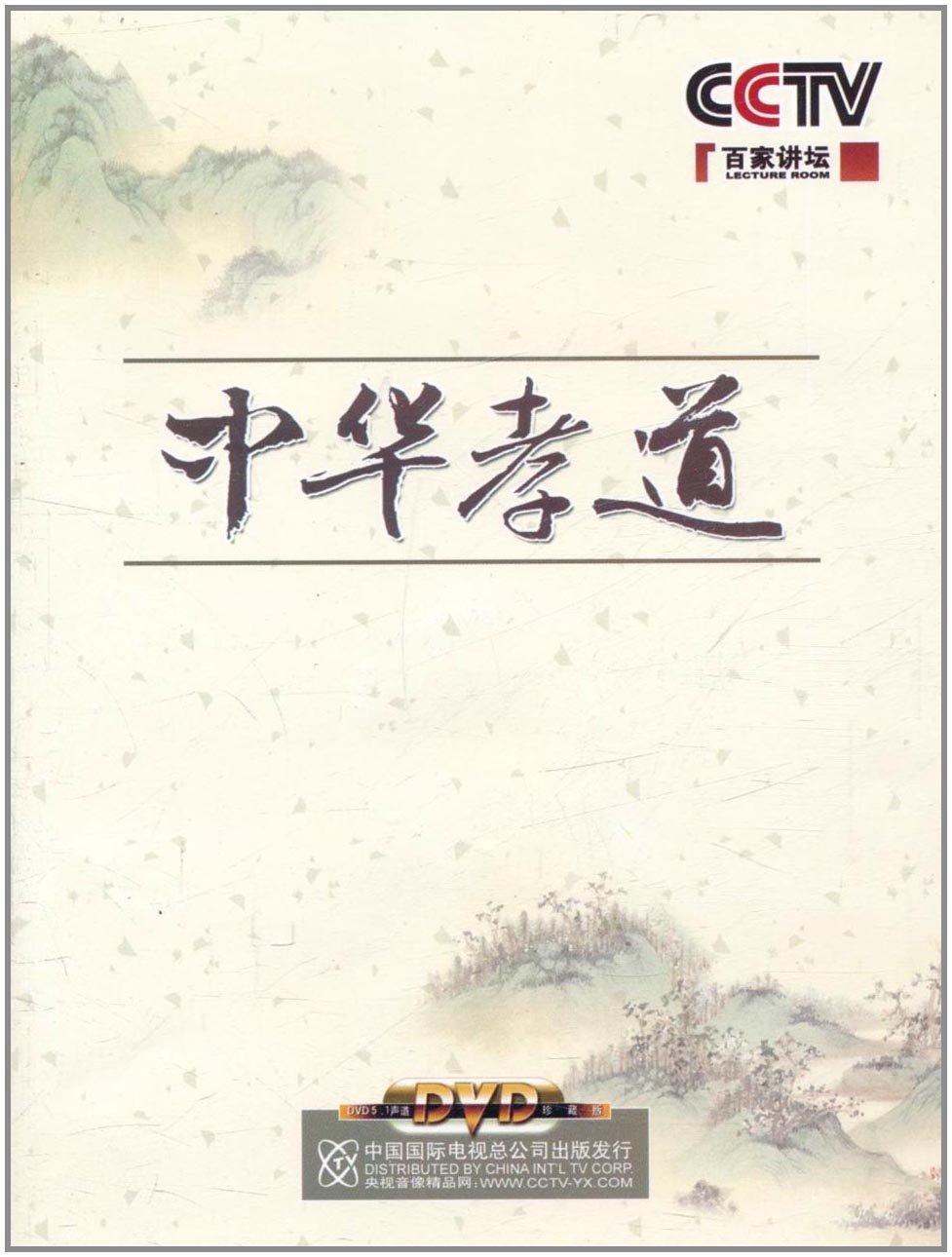 中华孝道(3dvd)