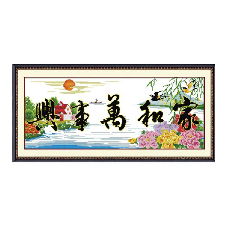 艾丽斯 十字绣 家和万事兴(富丽版)99*44cm