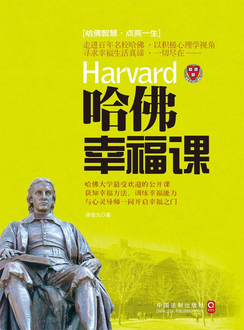 《哈佛幸福课》徐佳九