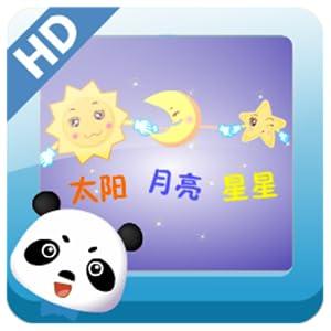 太阳月亮星星-亚马逊应用商店-亚马逊中国