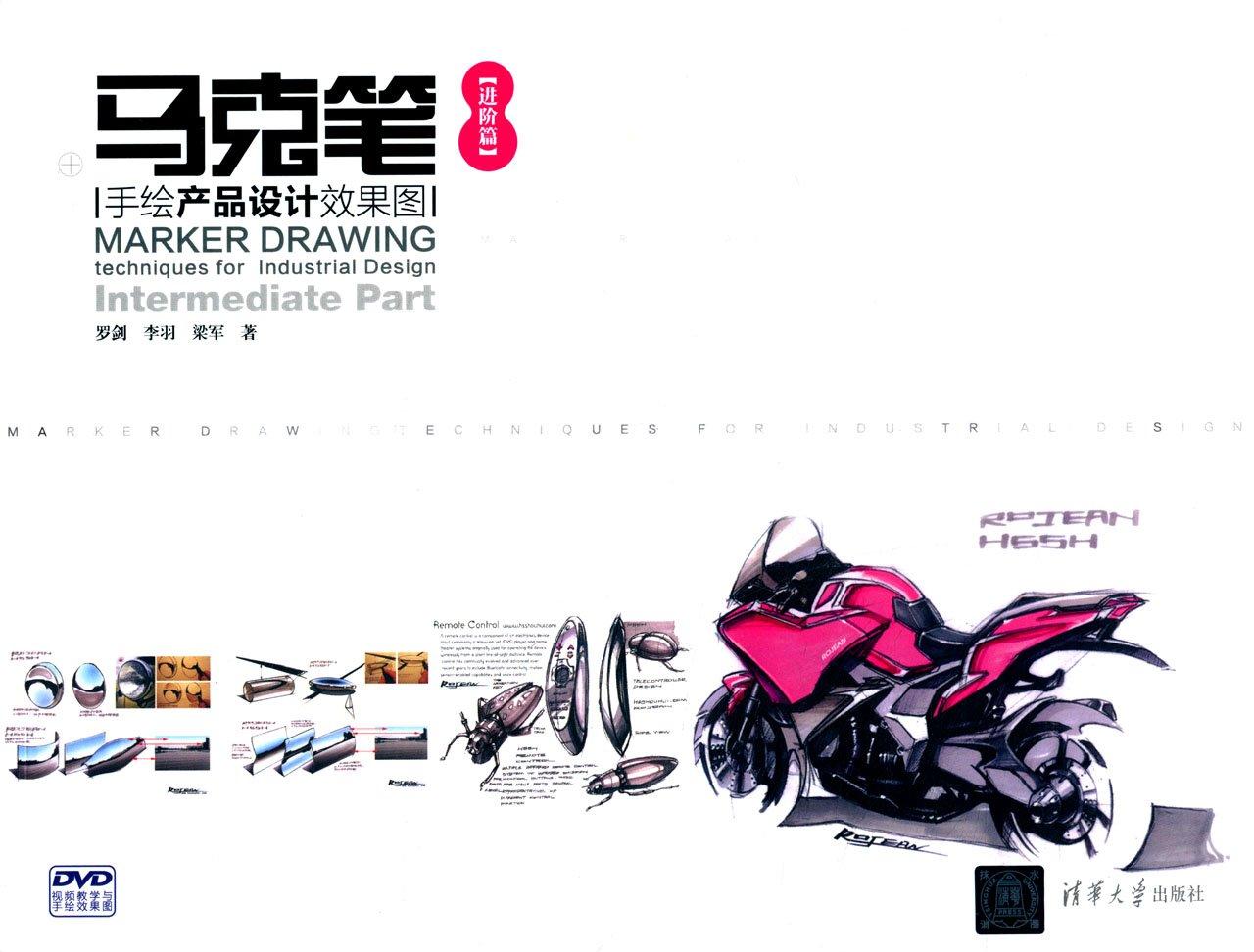 马克笔手绘产品设计效果图【进阶篇】(配光盘) 罗剑,李羽,梁军