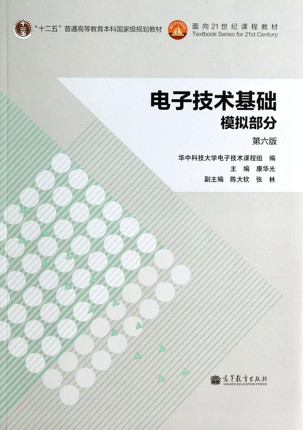 电子技术基础模拟部分-第六版:亚马逊:图书