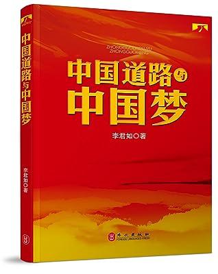 中国道路与中国梦:亚马逊:图书