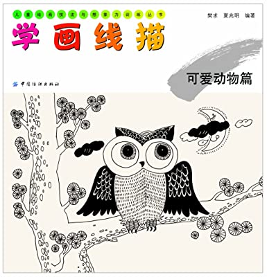 儿童绘画技法与想象力训练丛书学画线描:可爱动物篇