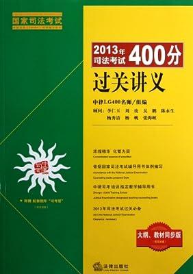 2013年司法考试400分过关讲义.pdf