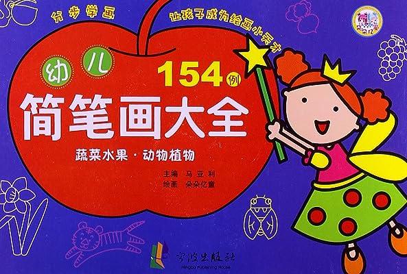幼儿简笔画大全:蔬菜水果动物植物(154例)