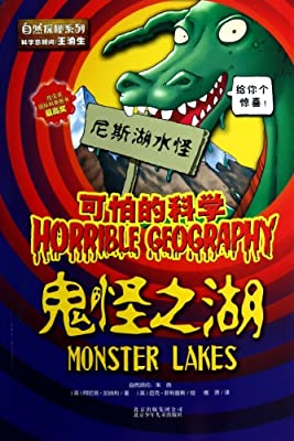 可怕的科学•自然探秘系列:鬼怪之湖.pdf