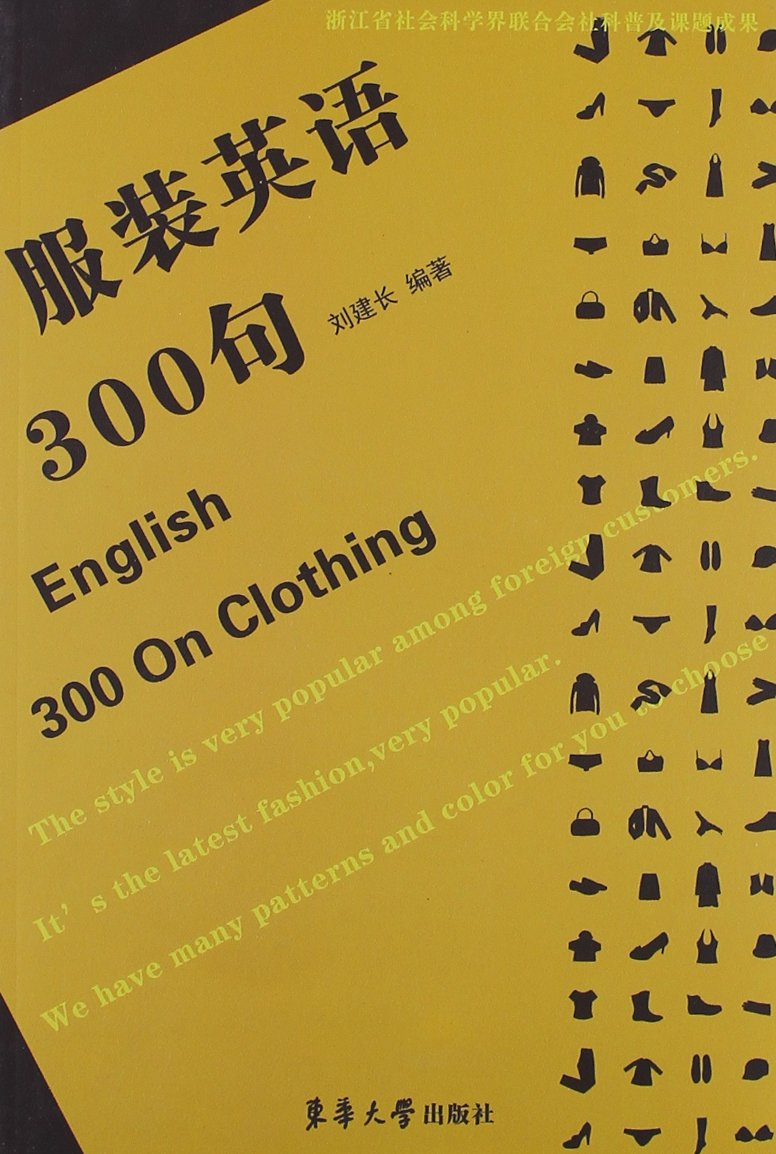 服装英语300句:亚马逊:图书