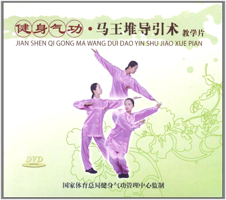 健身气功:马王堆导引术(dvd)