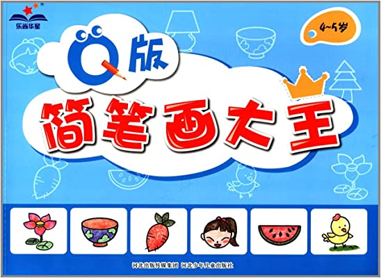 q版简笔画大王(4-5岁)