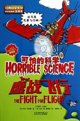可怕的科学•经典科学系列:鏖战飞行.pdf