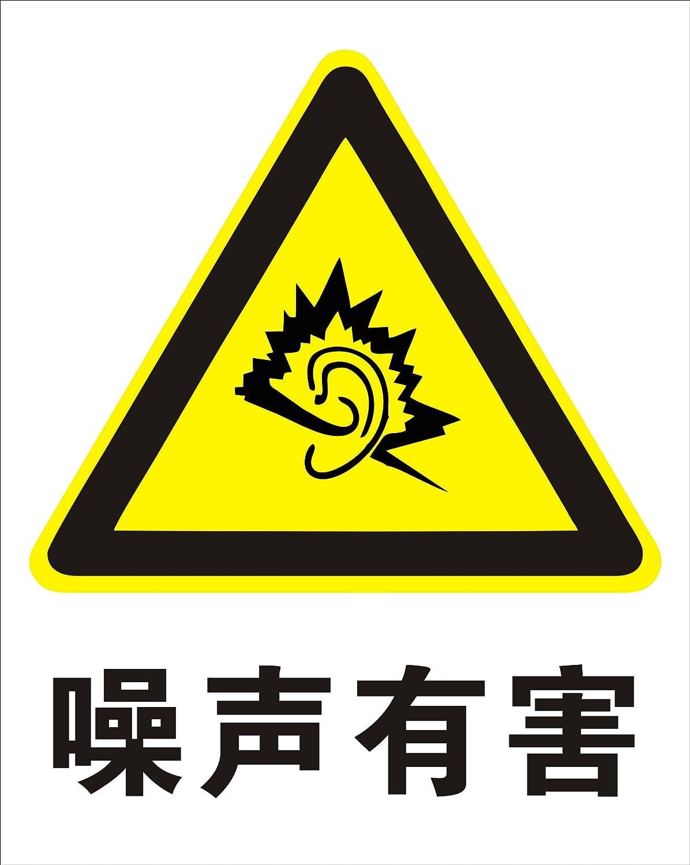 子途 噪声有害 国标铝板 中英文 安全标识 车间 验厂